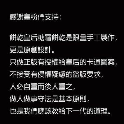 "<img src=""糖霜餅乾.jpeg"" alt=""收口水"">"
