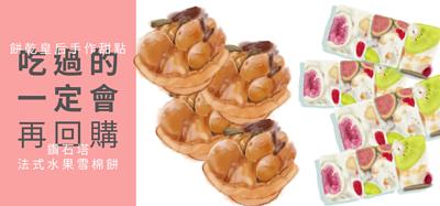 "<img src=""macadamia_tart_fruit_cake.gif"" alt=""4個豆塔,4個雪Q餅!"" >"
