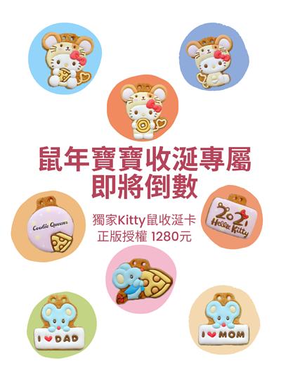 "<img src=""3-HelloKitty-images-cookies-holding-money-and-cheese.jpeg"" alt=""三麗鷗-正版授權-HelloKitty-糖霜-收涎餅乾-鼠年款"">"