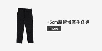 +5cm魔術增高牛仔褲