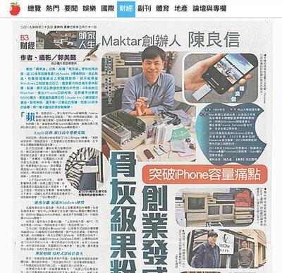 蘋果日報專訪Maktar創辦人