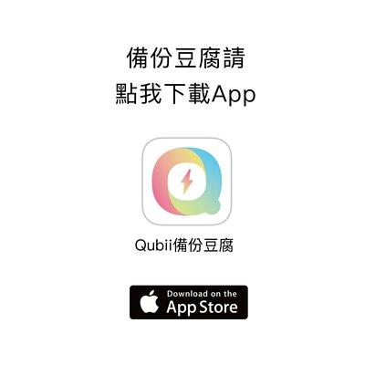 Qubii備份豆腐App