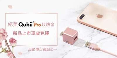 Qubii Pro玫瑰金備份豆腐專業版