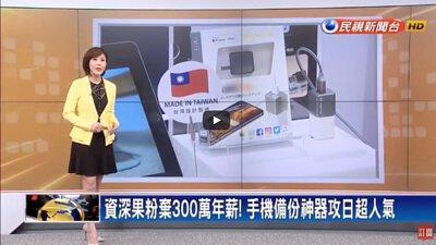 科技界台灣之光,備份神器日本熱銷