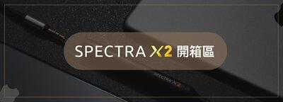 Spectra X2 DAC 音質擴大機|顏值與音質兼具的美聲驅動器