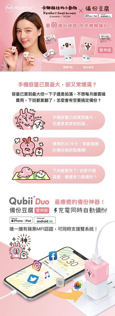 QubiiDuo卡娜赫拉的小動物預購優惠