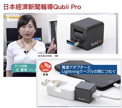 日本經濟新聞報導Qubii Pro備份豆腐