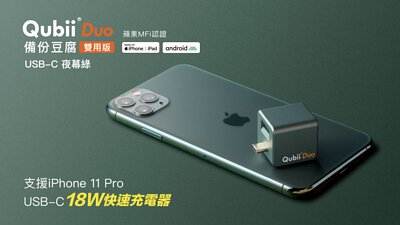 QubiiDuo備份豆腐USB-C