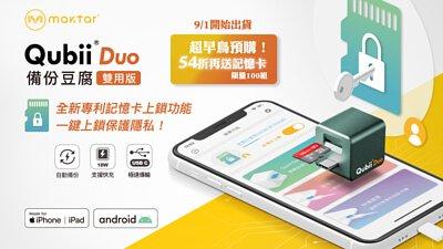 雙用Qubii Duo備份豆腐上鎖系列預購