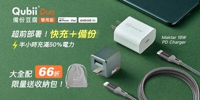 QubiiDuo USB-C備份豆腐快充同時自動備份