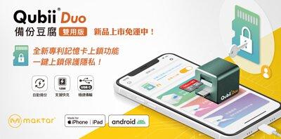 雙用Qubii Duo備份豆腐USB-A
