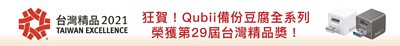 Qubii備份豆腐榮獲2021台灣精品獎