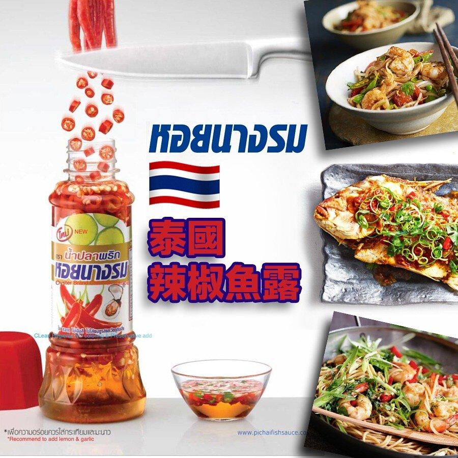 泰國辣椒魚露