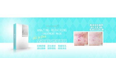 Amazing21 A1降紅舒敏修復面膜