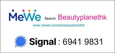 beautyplanet,mewe,signal,beautyplanethk