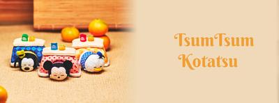 DisneyStoreJP TsumTsum Kotatsu 被爐系列