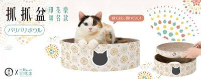 貓抓板,貓床,貓窩, 印花樂