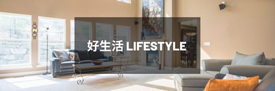 好生活, lifestyle