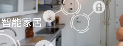 Smart Home, 智能家居, 智能, 家用, 家居, Smarthome, google