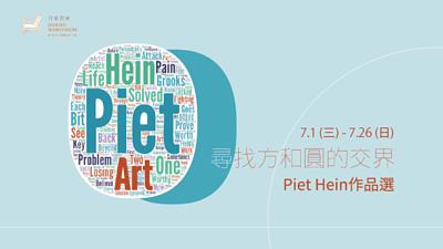 Piet Hein (皮亞特·海恩)作品選