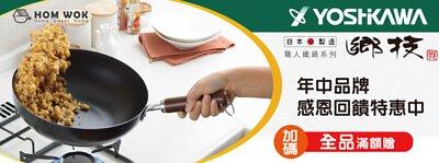 吉川鄉技,鐵鍋,yoshikawa