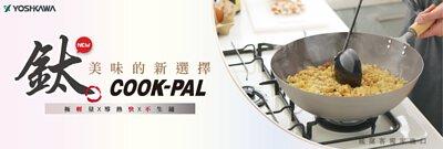 吉川鄉技,鐵鍋,鈦鍋,YOSHIKAWA,日本製