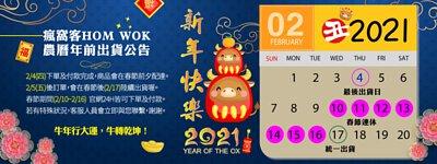 2021chinese-new-years-ox