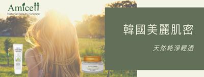 Amicell, 天然純淨輕透, 水感, 韓國美麗肌密