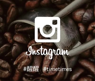 歡迎加入醒醒的Instagram