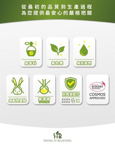 敏弱肌膚保養專家-SiB 保養品