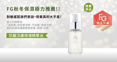 精華油,敏弱肌,SiB,保濕,修復,抗皺,保養油推薦