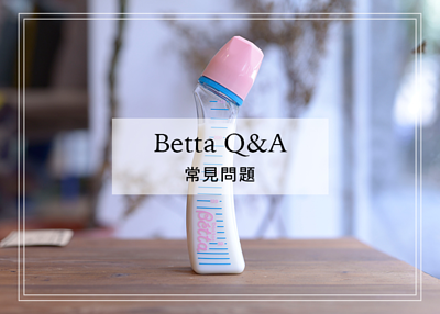 Dr.Betta奶瓶Q&A