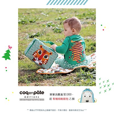COQENPATE・單筆滿$2000送有機棉輕鬆包乙個 (隨機不挑款/不累贈/送完為止)