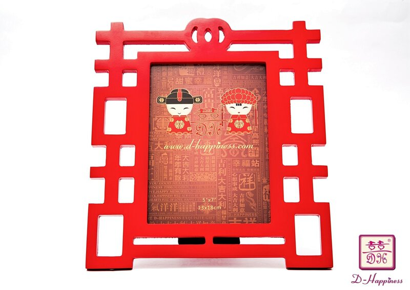 Double Happiness Red Wood Photo Frame 5x7 D Happiness