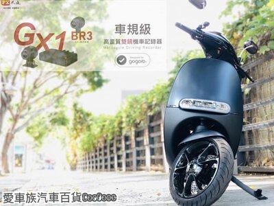 PX大通 GX1+ BR3+高畫質前後雙鏡頭機車紀錄器(gogoro認證系列)+16G記憶卡|適用三陽機車|光陽機車|山葉機車
