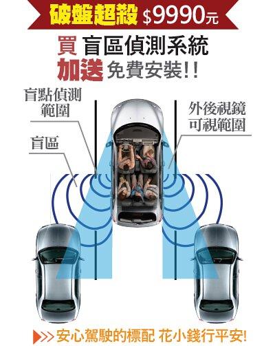 多媒體android 安卓機,車用專用主機,盲區偵測系統,