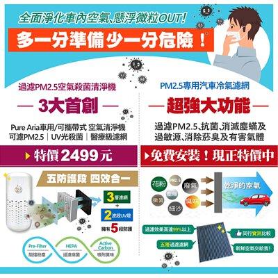 冷氣濾網,淨化空氣,抗菌,PM2.5,隨身空氣清淨機,空污,