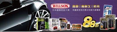 日本威森 鍍膜美容品牌,高耐久,防污,保護車身抵抗陽光紫外線傷害