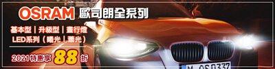 2021迎新特惠 歐司朗燈泡全系列88折|基本型、晝行燈、升級型、LED燈(曦光|蕭光)