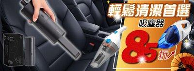 新春車內外清潔不費力 居家車用皆適宜吸塵器 百工/風王/小巨人/ELUXGO