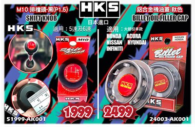 日本進口 HKS 改裝部品 排檔頭|機油蓋