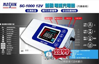 SC-1000 12V鉛酸電瓶充電器 適用各類型汽/機車電瓶