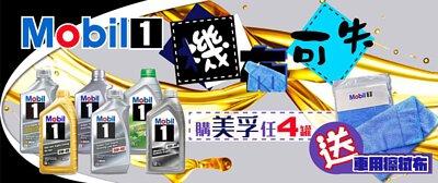 美孚MOBIL 機油 滿4罐送多功能擦拭布壹條