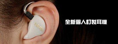 查看最新個人訂製耳機