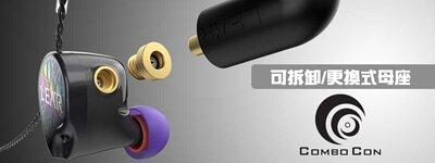 LEAR Combo Con 可更換式耳機母座