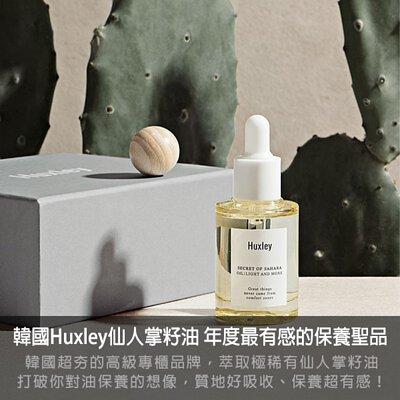 huxley,仙人掌油,精油保養,面膜,仙人掌面膜
