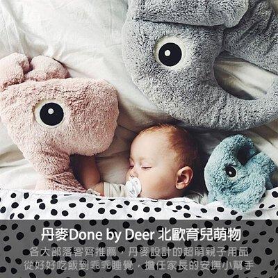 done by deer,鱷魚,安撫娃娃,娃娃,抱枕,大象,育兒用品,親子