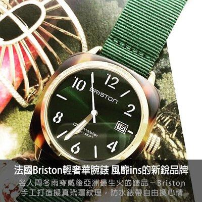 briston,briston錶,周冬雨,周冬雨綠,手錶,禮物,watch