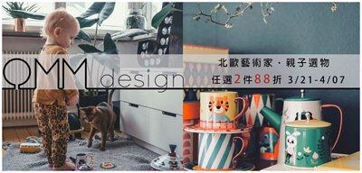 omm design,北歐,親子,育兒,餐具,桌遊,