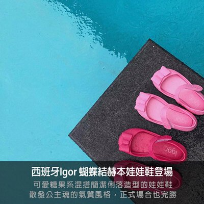igor,果凍鞋,涼鞋,童鞋,寶寶鞋